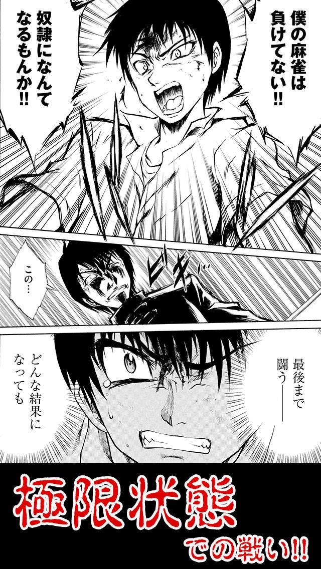 マジャン (漫画)のスクリーンショット_3