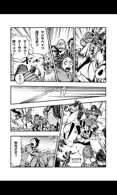 戦国人生(漫画)のスクリーンショット_2
