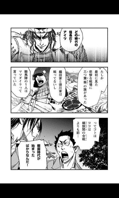 戦国人生(漫画)のスクリーンショット_4