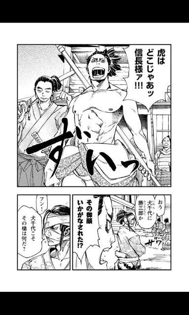 戦国人生(漫画)のスクリーンショット_5