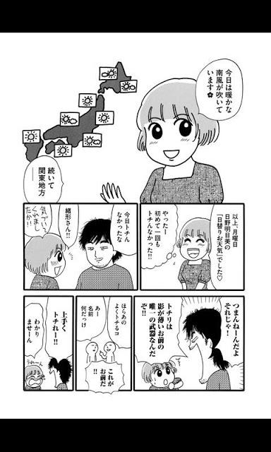 [漫画]お天気お兄さんのスクリーンショット_2