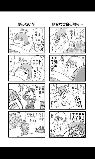 [漫画]お天気お兄さんのスクリーンショット_3