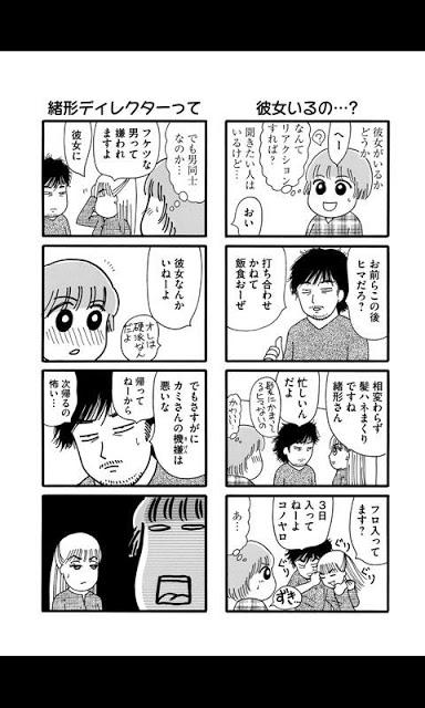 [漫画]お天気お兄さんのスクリーンショット_4