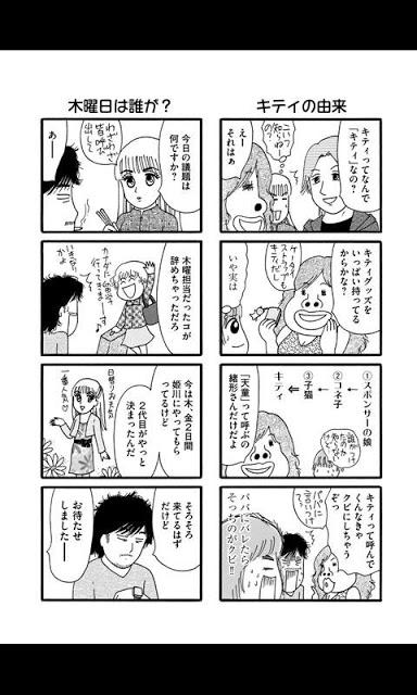 [漫画]お天気お兄さんのスクリーンショット_5