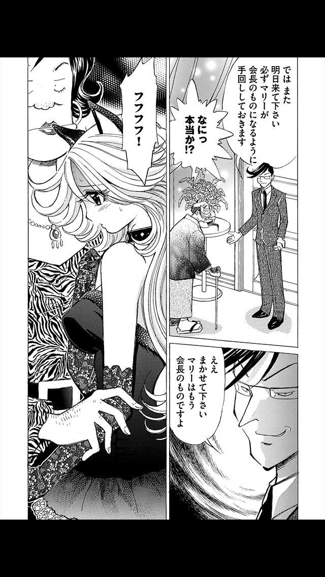 愛しのマリー(漫画)のスクリーンショット_2