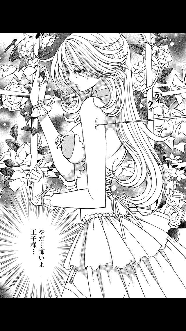 愛しのマリー(漫画)のスクリーンショット_4