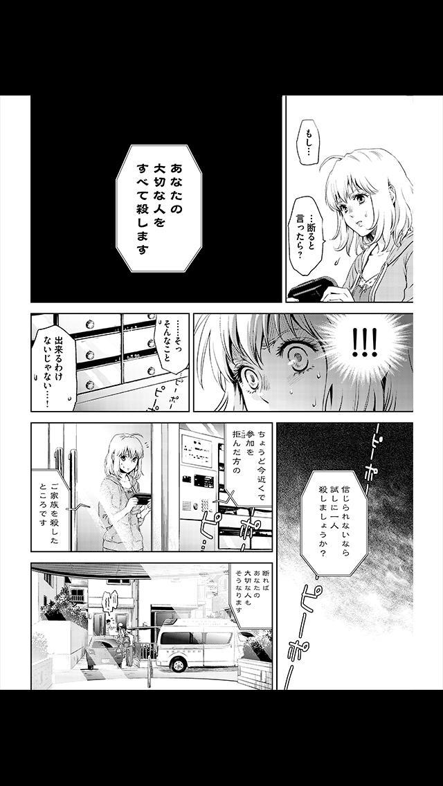 オンライン(漫画)のスクリーンショット_3