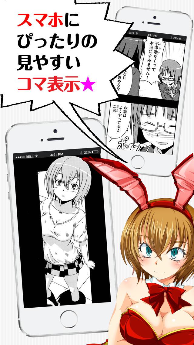 【漫画】少年エッジスタのスクリーンショット_2