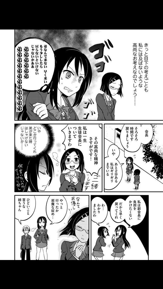 あねちか(漫画)のスクリーンショット_2