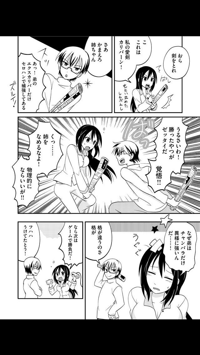 あねちか(漫画)のスクリーンショット_4