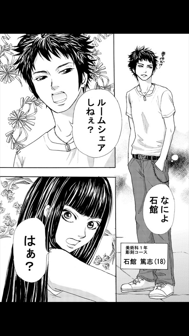トライアングル△ルーム(漫画)のスクリーンショット_2