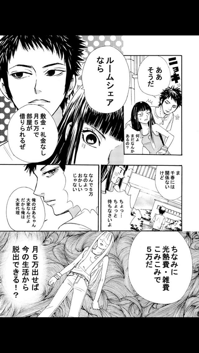トライアングル△ルーム(漫画)のスクリーンショット_3