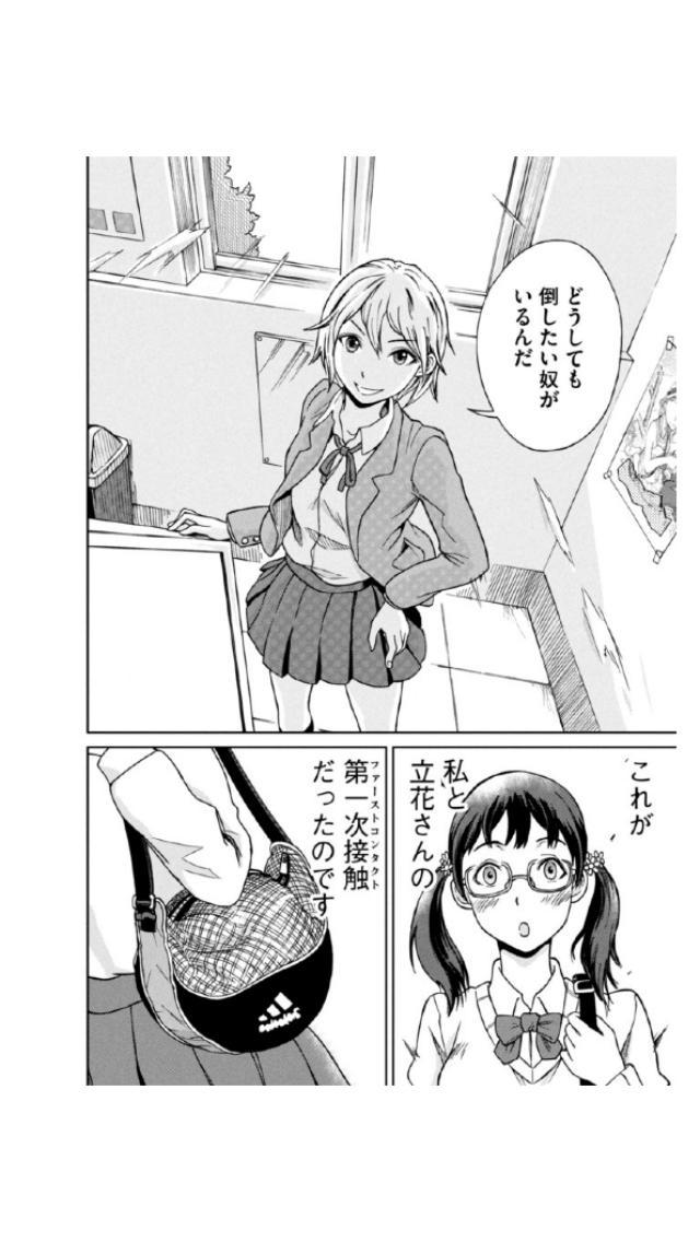 ふろーれす[漫画無料]のスクリーンショット_2