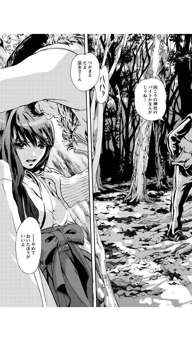 くくりひめ(漫画)のスクリーンショット_2