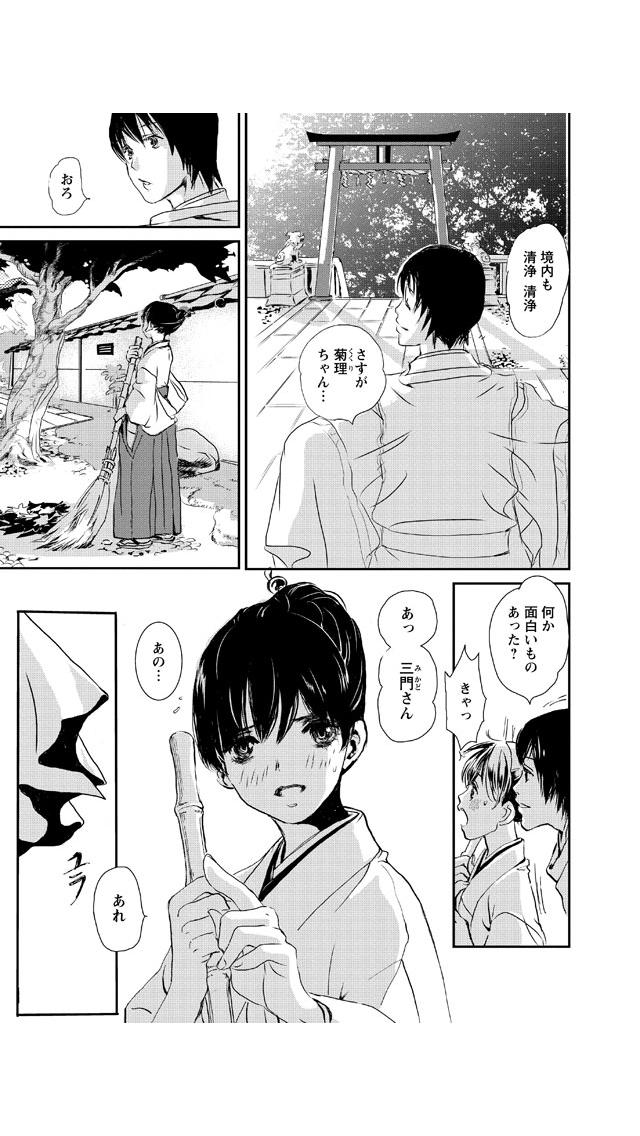 くくりひめ(漫画)のスクリーンショット_4