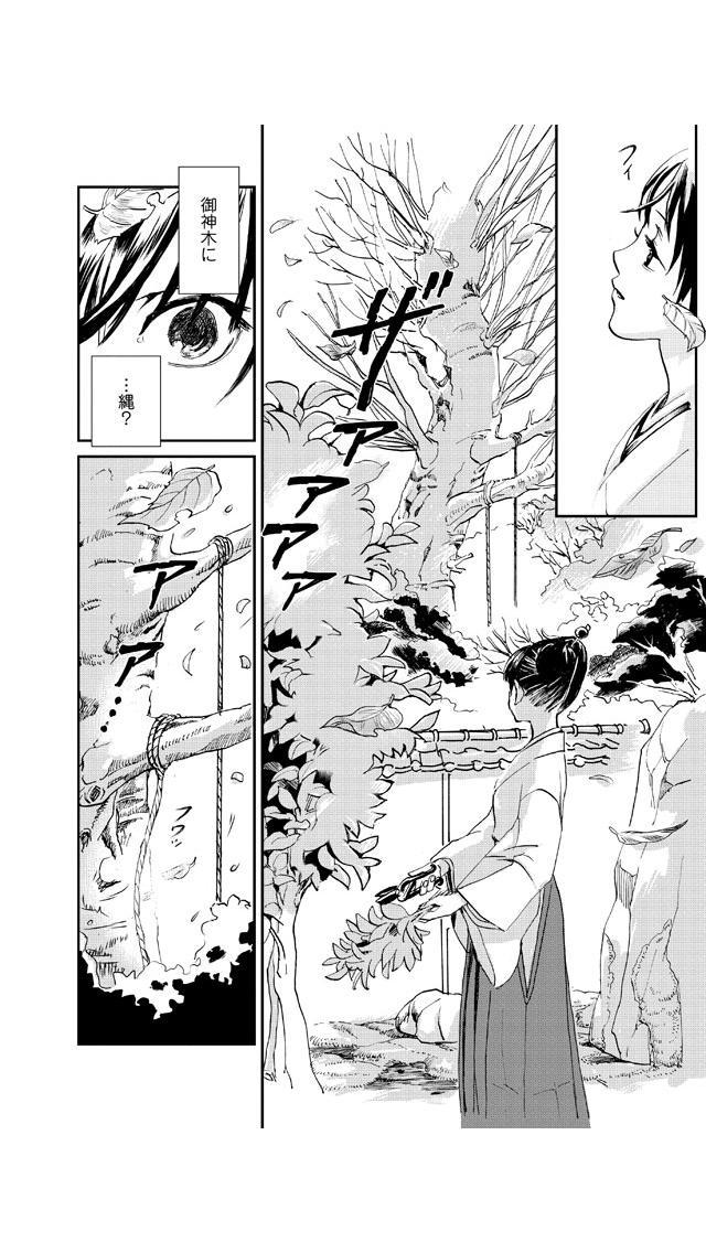 くくりひめ(漫画)のスクリーンショット_5