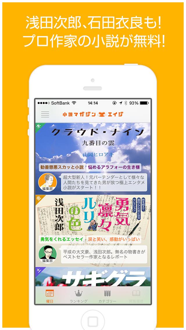 小説マガジンエイジ:読み放題・全て無料/プロ作家の小説が毎日更新のスクリーンショット_1