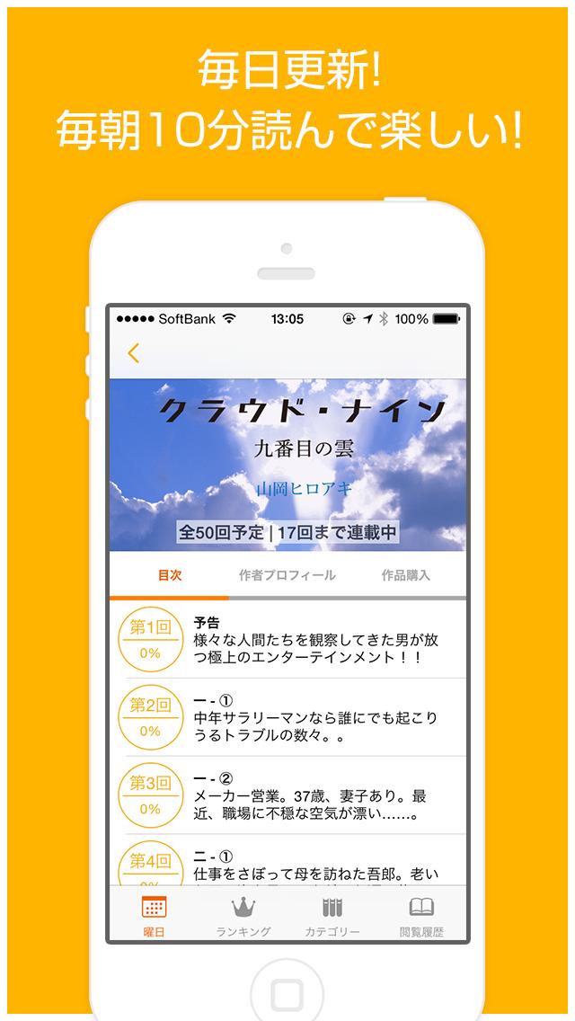 小説マガジンエイジ:読み放題・全て無料/プロ作家の小説が毎日更新のスクリーンショット_2