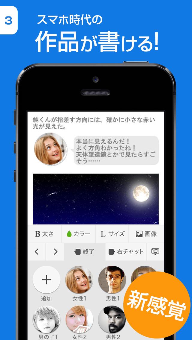 【無料で読み放題】エブリスタ+のスクリーンショット_4
