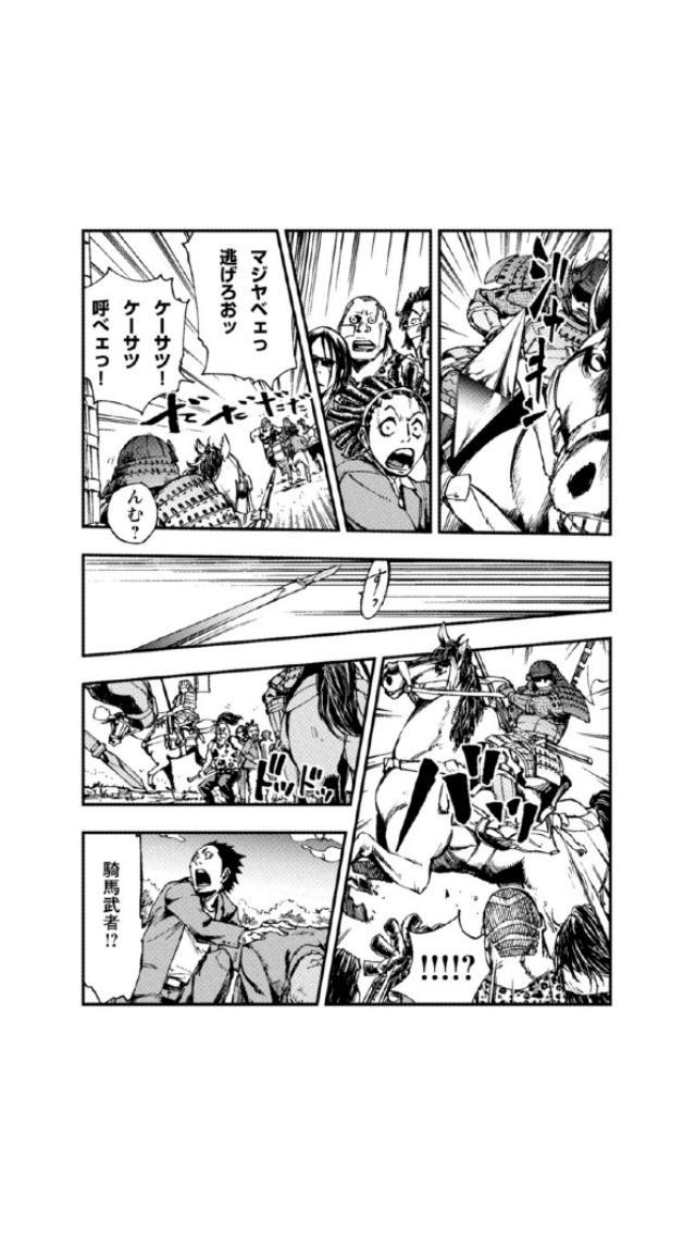 戦国人生[漫画]のスクリーンショット_2