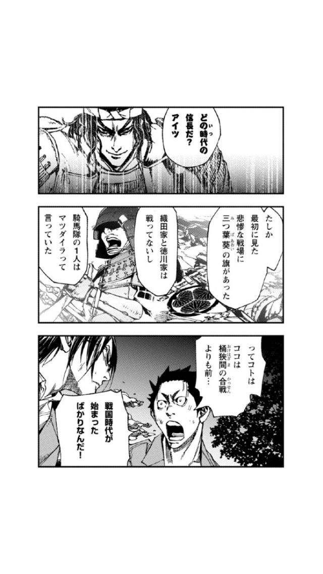 戦国人生[漫画]のスクリーンショット_3
