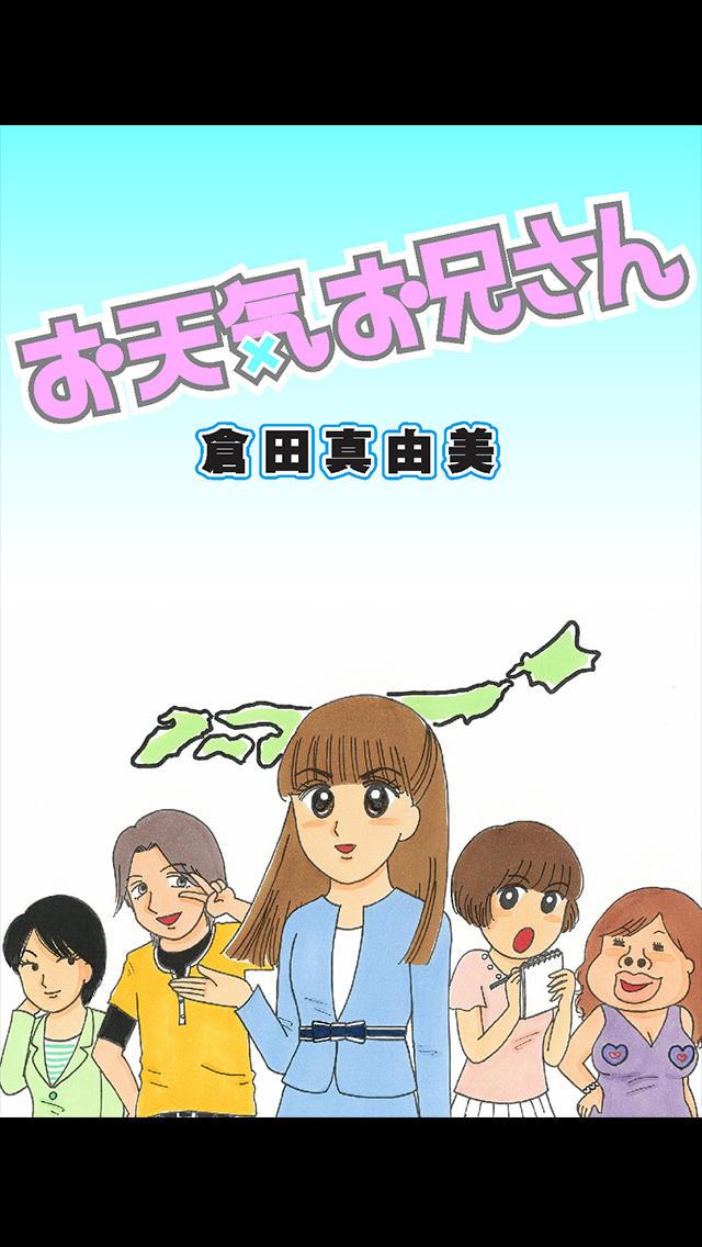 お天気お兄さん (漫画)のスクリーンショット_1