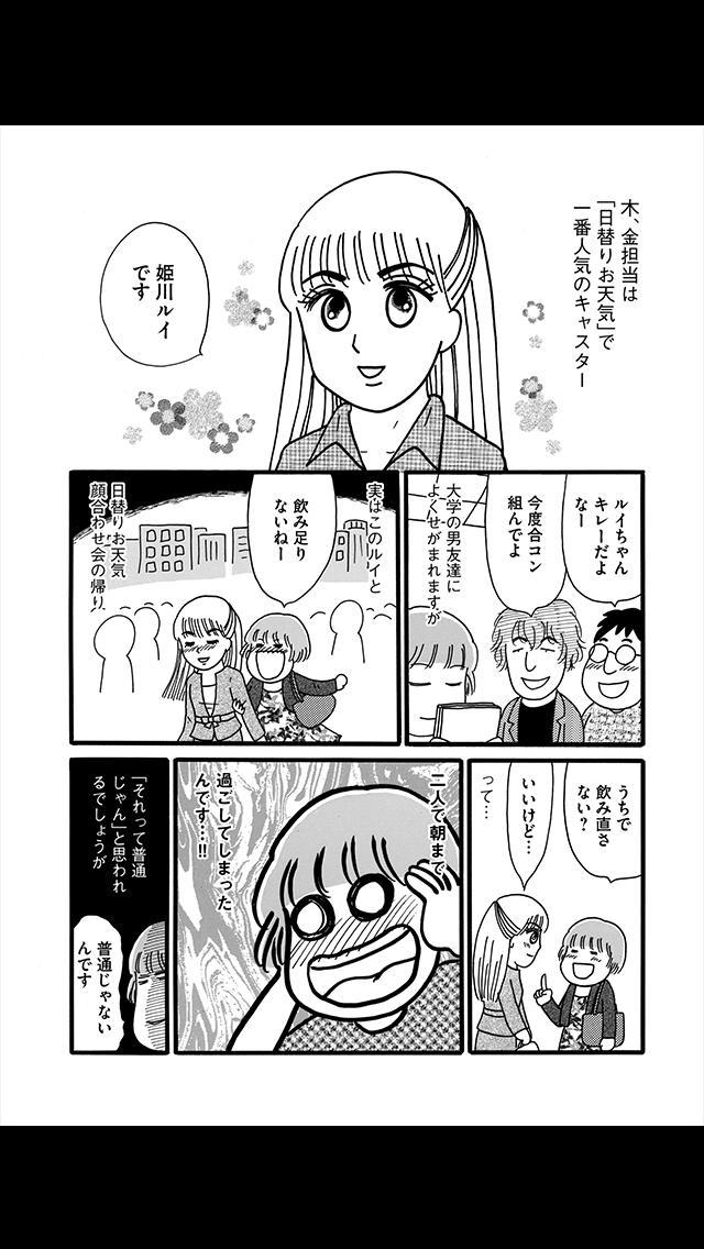お天気お兄さん (漫画)のスクリーンショット_2