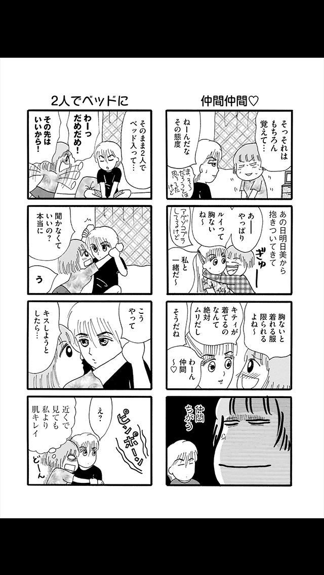 お天気お兄さん (漫画)のスクリーンショット_3