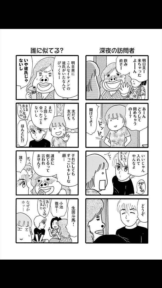 お天気お兄さん (漫画)のスクリーンショット_4