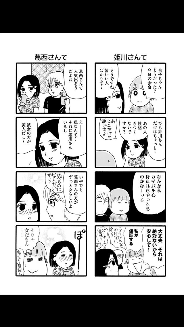 お天気お兄さん (漫画)のスクリーンショット_5