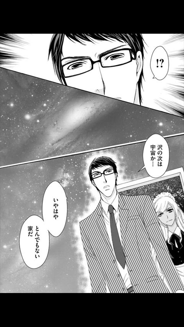 奇少物件100LDK(漫画)のスクリーンショット_4