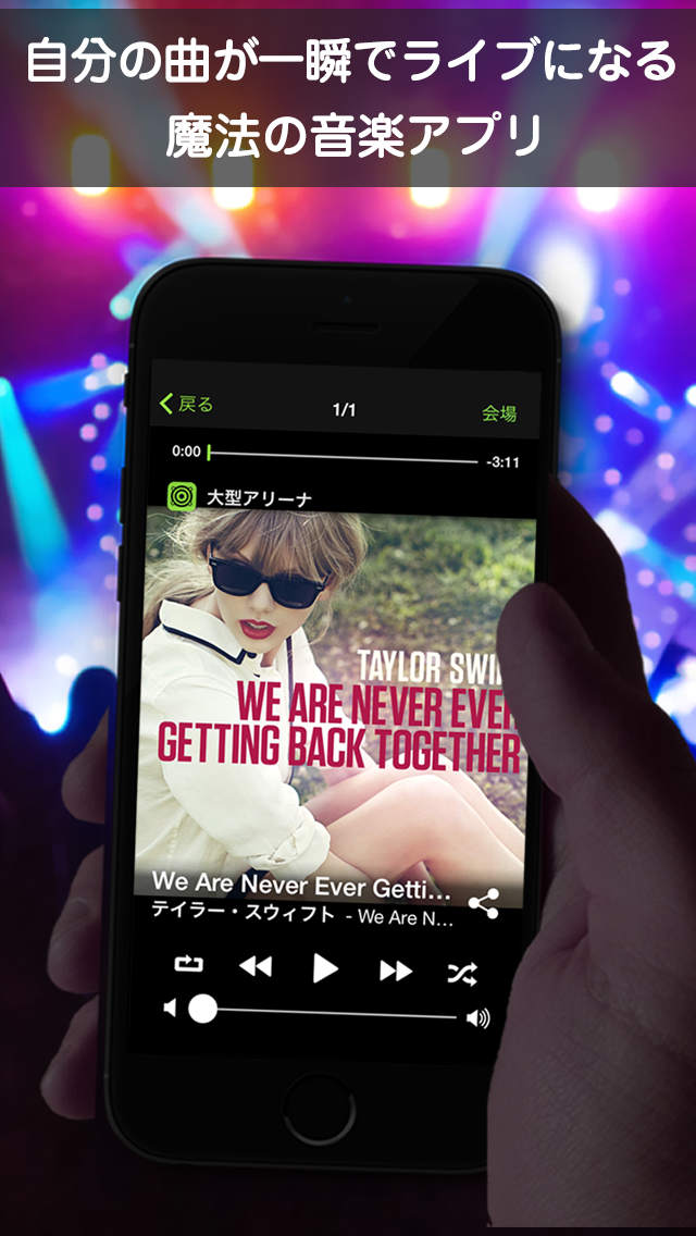 MUSIC LIVE for iTunes ~ライブコンサート・シミュレータのスクリーンショット_1