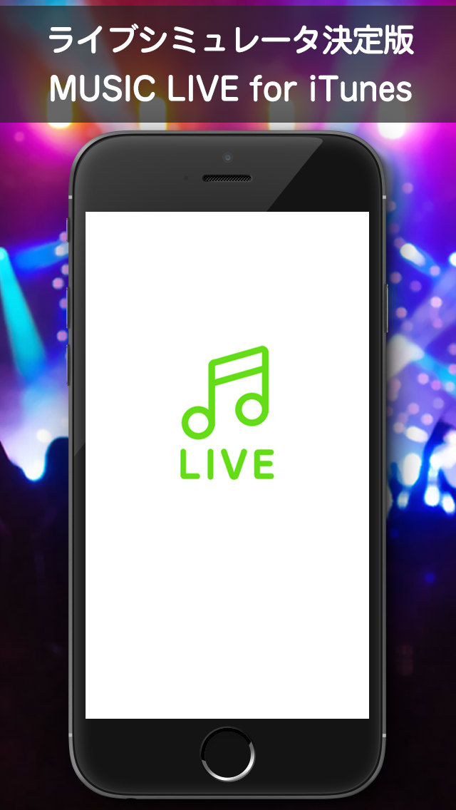 MUSIC LIVE for iTunes ~ライブコンサート・シミュレータのスクリーンショット_3