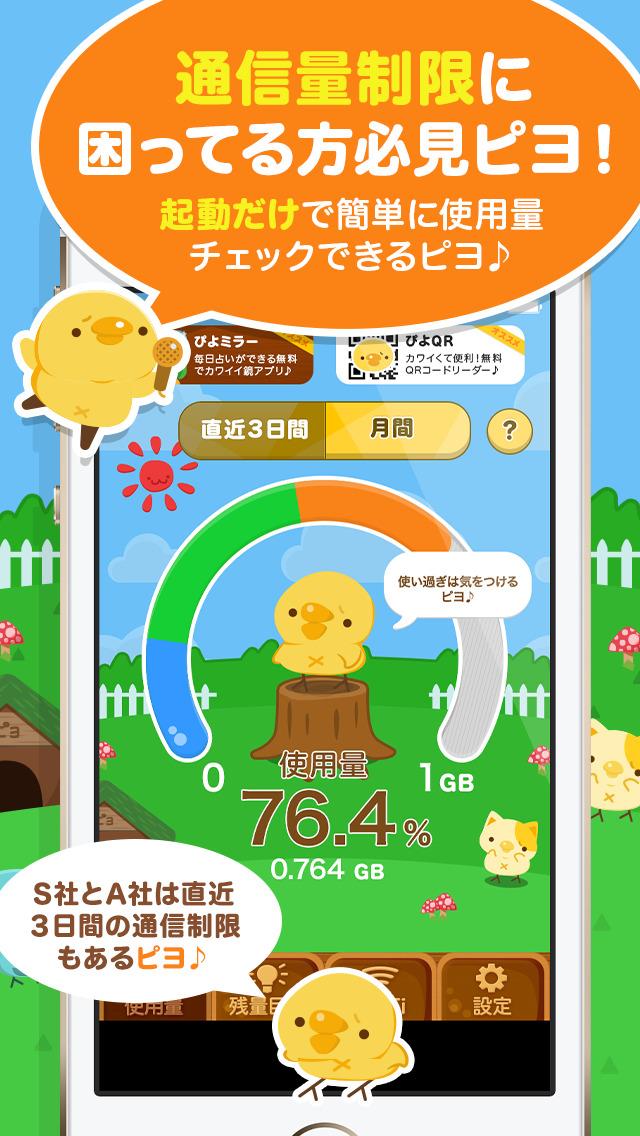 ぴよパケのスクリーンショット_1