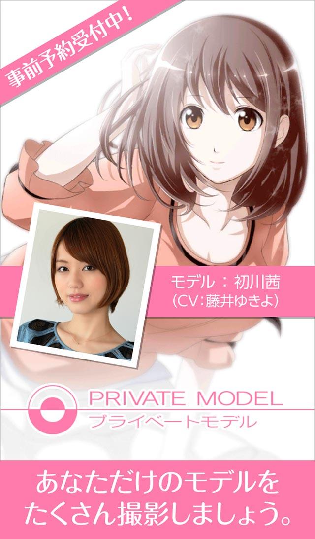 プライベートモデルのスクリーンショット_1