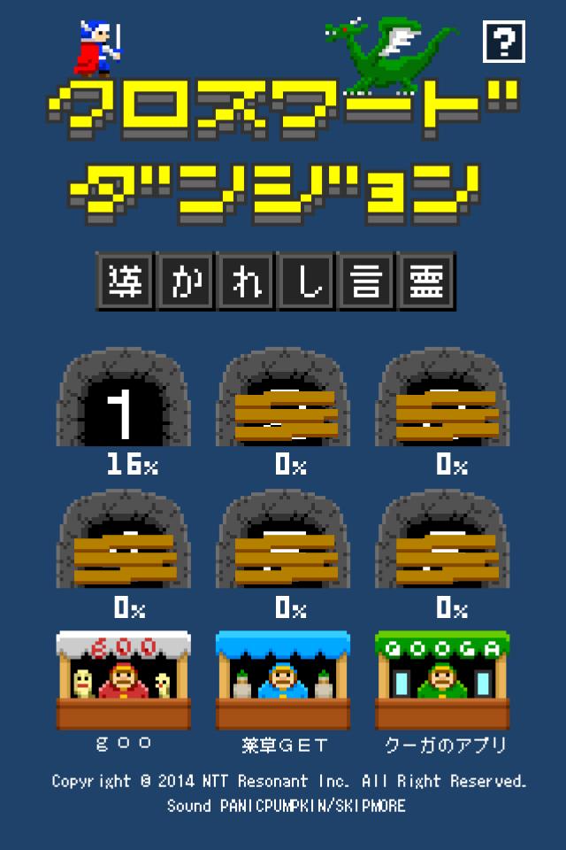 クロスワードダンジョン~導かれし言霊~のスクリーンショット_1