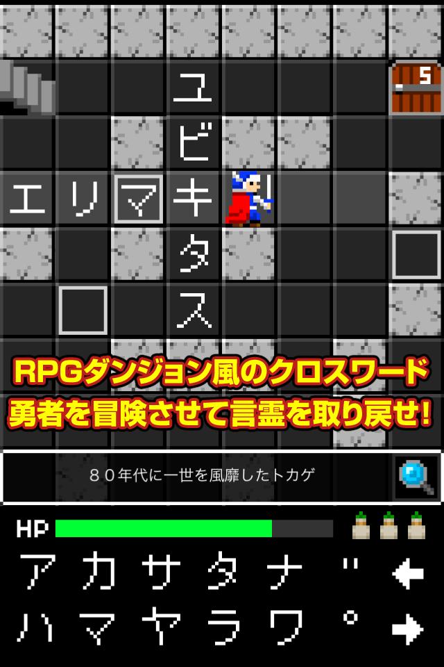 クロスワードダンジョン~導かれし言霊~のスクリーンショット_2