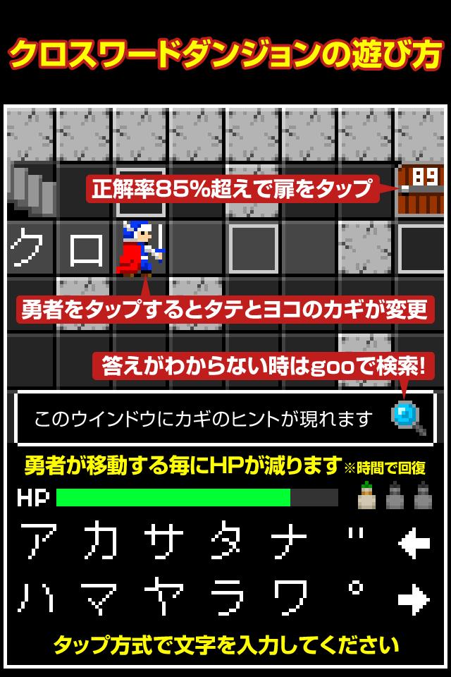 クロスワードダンジョン~導かれし言霊~のスクリーンショット_4