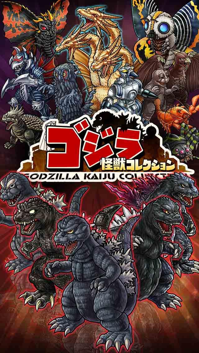 【4/20締切】ゴジラ 怪獣コレクションのスクリーンショット_1