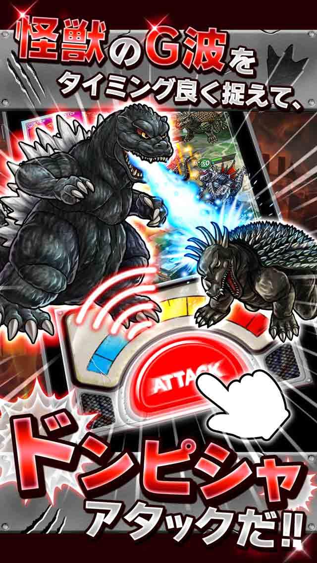 ゴジラ 怪獣コレクションのスクリーンショット_2