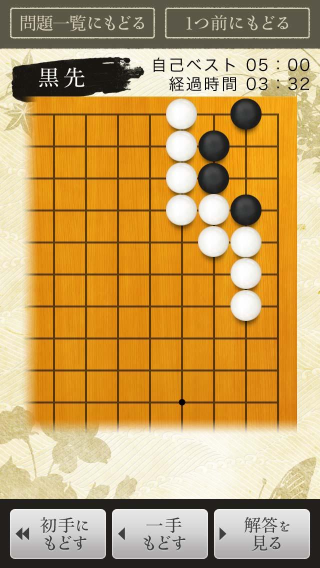 詰碁 教えてパンダ先生のスクリーンショット_2