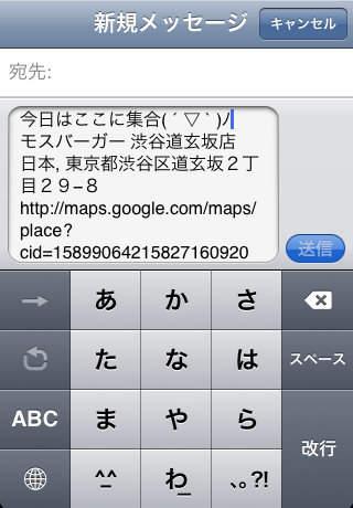 ロケジュール — 待合せ簡単ツールのスクリーンショット_3