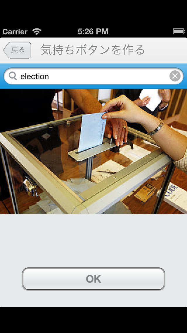 みんなで総選挙! — 気持ちボタンのスクリーンショット_5