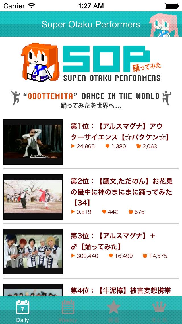 踊ってみたのアプリ - Super Otaku Performersのスクリーンショット_2