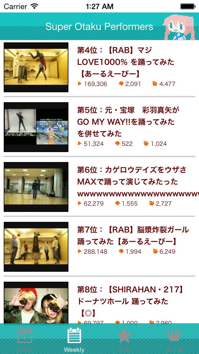 踊ってみたのアプリ - Super Otaku Performersのスクリーンショット_3