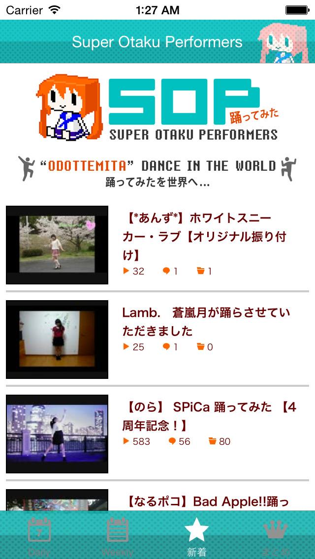 踊ってみたのアプリ - Super Otaku Performersのスクリーンショット_4