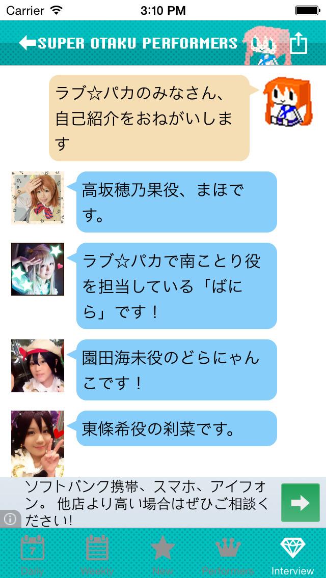 踊ってみたのアプリ - Super Otaku Performersのスクリーンショット_5