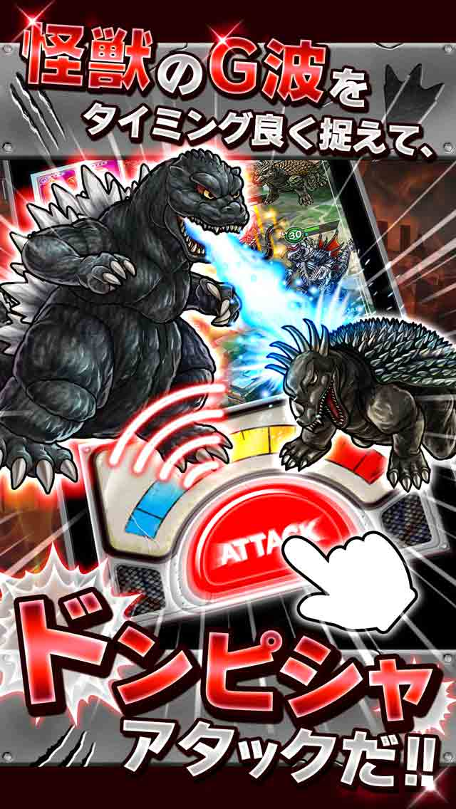 【4/20締切】ゴジラ 怪獣コレクションのスクリーンショット_2