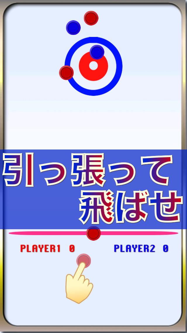 CurlingHockey〜カーリングホッケー〜のスクリーンショット_2