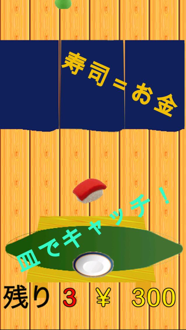 寿司落下のスクリーンショット_1